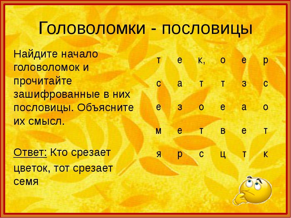 Головоломки - пословицы Найдите начало головоломок и прочитайте зашифрованные...