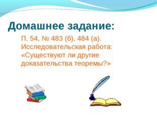 Домашнее задание: П. 54, № 483 (б), 484 (а). Исследовательская работа: «Сущес