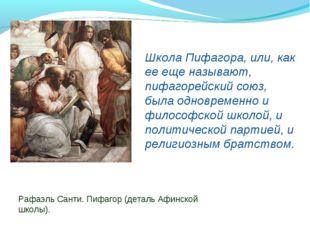 Рафаэль Санти. Пифагор (деталь Афинской школы). Школа Пифагора, или, как ее е