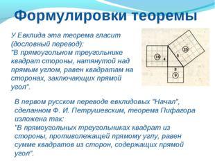 """Формулировки теоремы У Евклида эта теорема гласит (дословный перевод): """"В пря"""