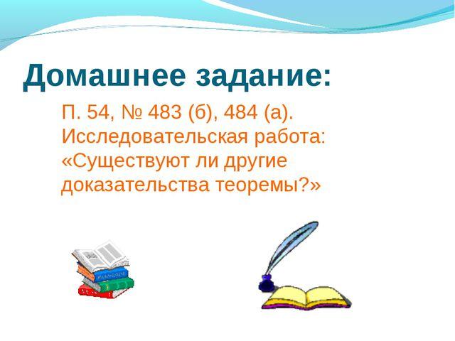 Домашнее задание: П. 54, № 483 (б), 484 (а). Исследовательская работа: «Сущес...