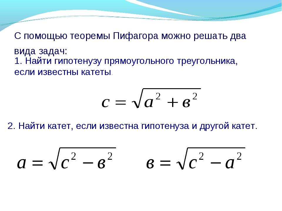 С помощью теоремы Пифагора можно решать два вида задач: 1. Найти гипотенузу п...
