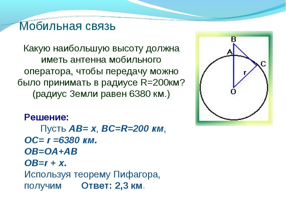 Мобильная связь Решение: Пусть AB= x, BC=R=200 км, OC= r =6380 км. OB=O...