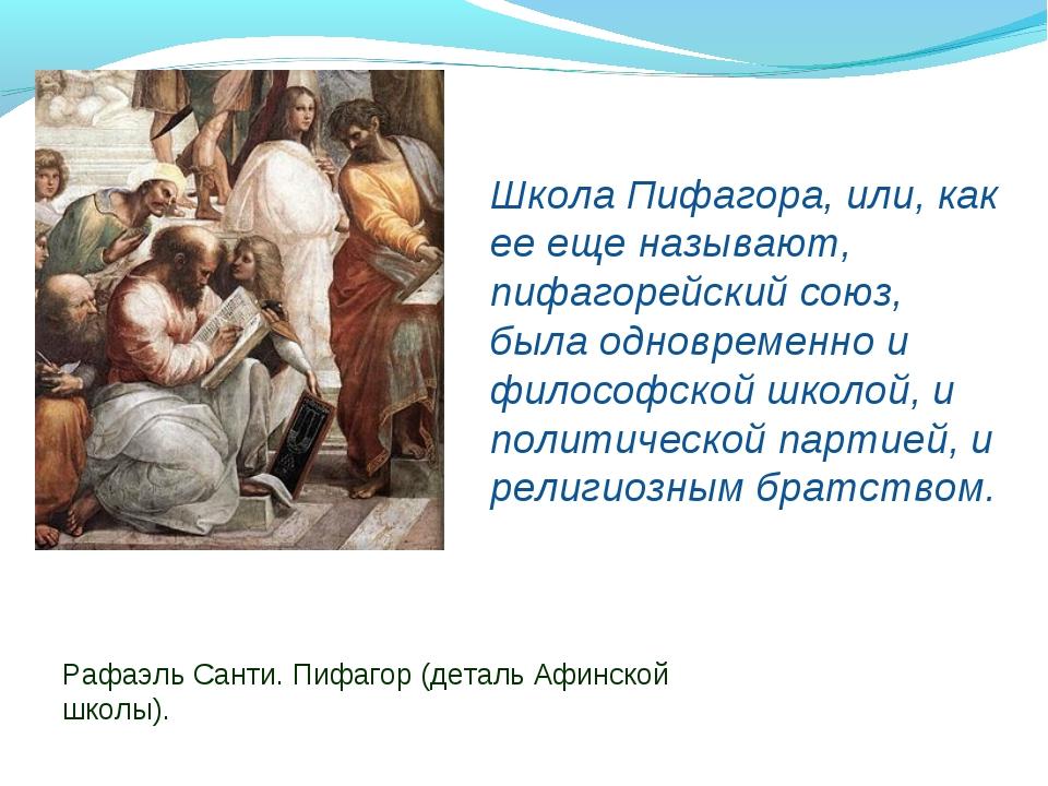 Рафаэль Санти. Пифагор (деталь Афинской школы). Школа Пифагора, или, как ее е...