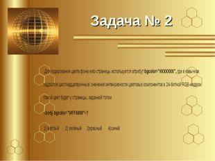 Задача № 2 Для кодирования цвета фона web-страницы используется атрибут bgcol