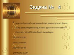 Задача № 4 Вася хочет изобразить флаг России в прямоугольной области, разделё