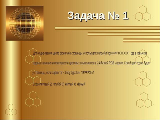 Задача № 1 Для кодирования цвета фона web-страницы используется атрибут bgcol...
