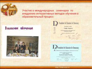 Участие в международных семинарах по внедрению интерактивных методов обучени