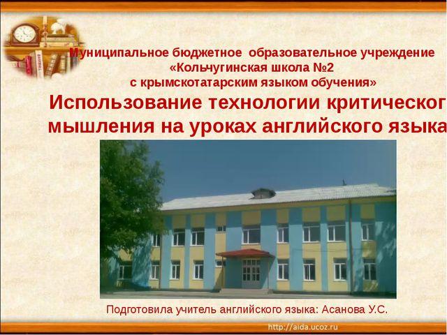 Муниципальное бюджетное образовательное учреждение «Кольчугинская школа №2 с...