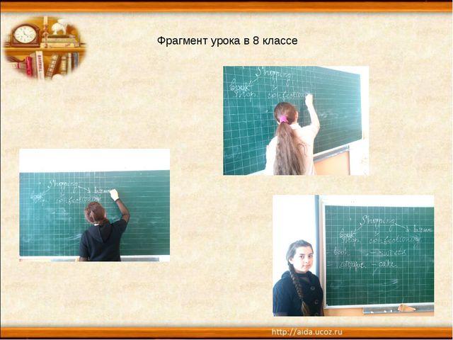 Фрагмент урока в 8 классе