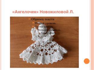 «Ангелочек» Новожиловой Л.