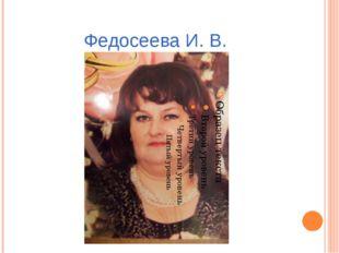 Федосеева И. В.