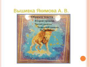 Вышивка Якимова А. В.