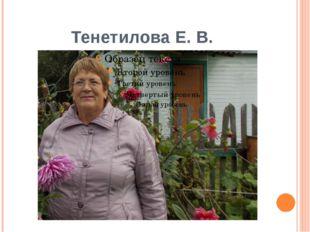 Тенетилова Е. В.