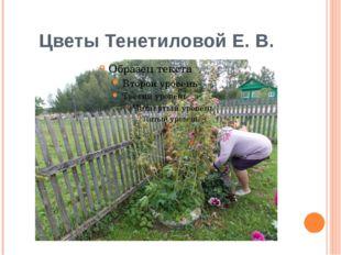Цветы Тенетиловой Е. В.