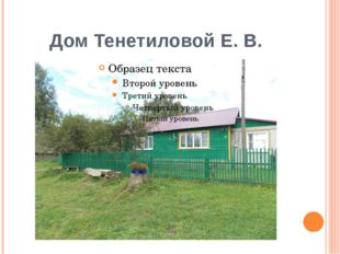 Дом Тенетиловой Е. В.