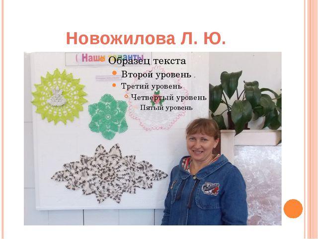 Новожилова Л. Ю.