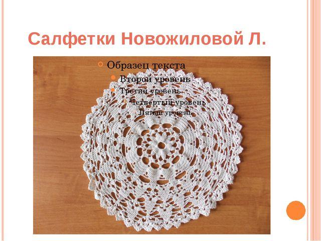 Салфетки Новожиловой Л.