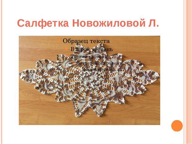 Салфетка Новожиловой Л.
