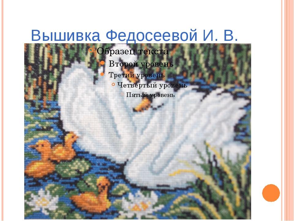 Вышивка Федосеевой И. В.