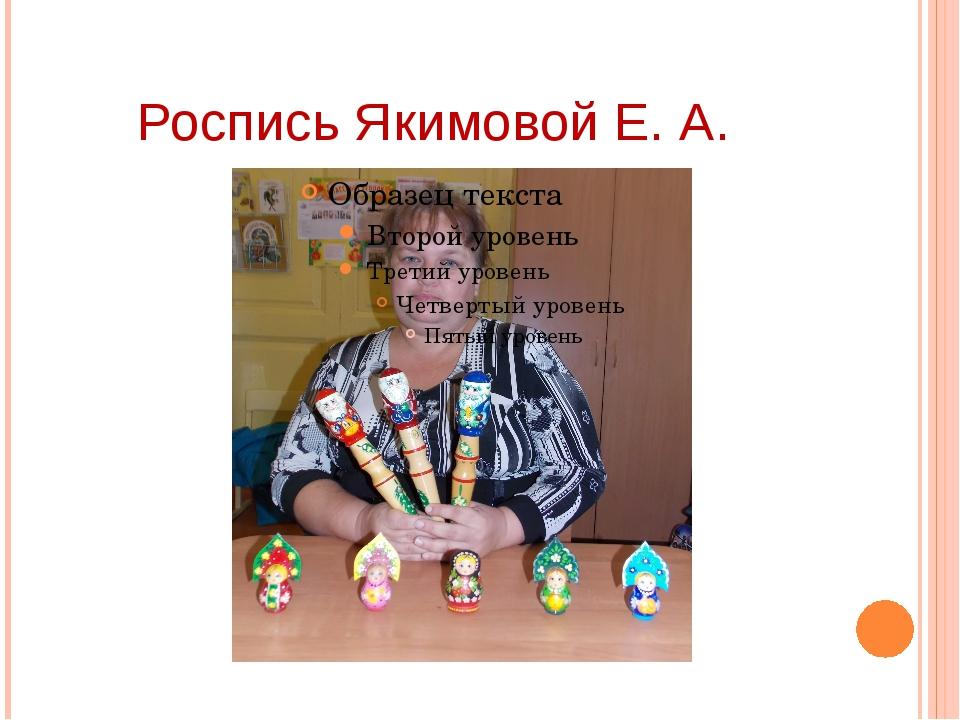 Роспись Якимовой Е. А.