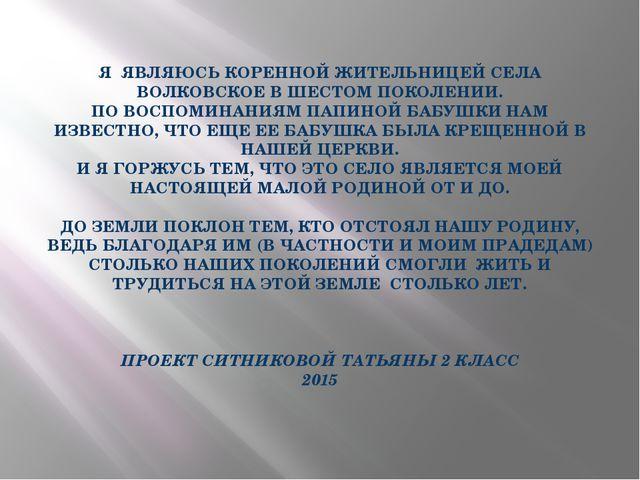 Я ЯВЛЯЮСЬ КОРЕННОЙ ЖИТЕЛЬНИЦЕЙ СЕЛА ВОЛКОВСКОЕ В ШЕСТОМ ПОКОЛЕНИИ. ПО ВОСПОМ...