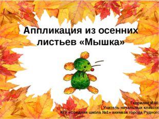 Аппликация из осенних листьев «Мышка» Гавриляк И.М., Учитель начальных класс