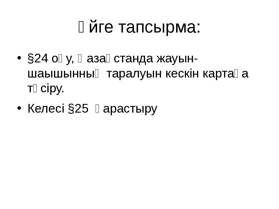 Үйге тапсырма: §24 оқу, Қазақстанда жауын-шаышынның таралуын кескін картаға т...