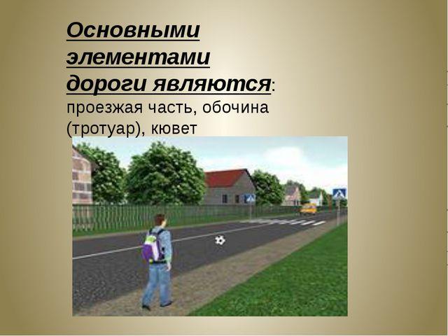 Основными элементами дороги являются: проезжая часть, обочина (тротуар), кювет