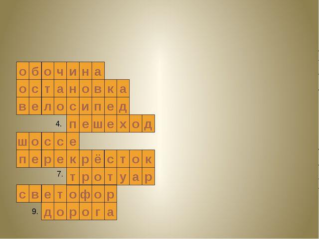 9. 4. 7. п е ш е х о д о с т а н о в к а в е л о с и п е д ш о с с е п е р е...