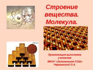 Строение вещества. Молекула. Презентация выполнена учителем МКОУ «Залининская