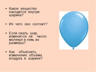 Какое вещество находится внутри шарика? Из чего оно состоит? Если сжать шар,