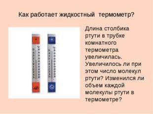 Как работает жидкостный термометр? Длина столбика ртути в трубке комнатного т
