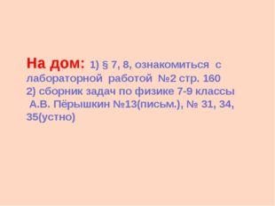 На дом: 1) § 7, 8, ознакомиться с лабораторной работой №2 стр. 160 2) сборник