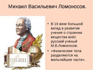 Михаил Васильевич Ломоносов. В 18 веке большой вклад в развитие учения о стро