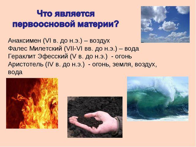 Анаксимен (VI в. до н.э.) – воздух Фалес Милетский (VII-VI вв. до н.э.) – вод...