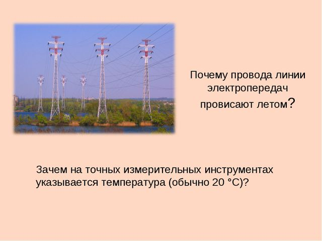 Почему провода линии электропередач провисают летом? Зачем на точных измерите...
