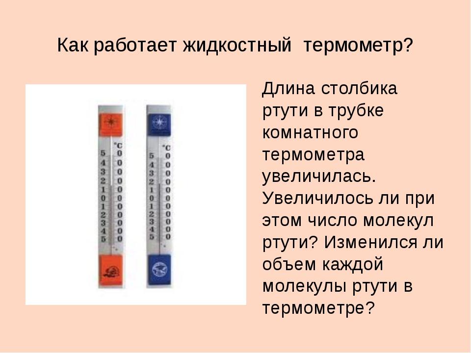 Как работает жидкостный термометр? Длина столбика ртути в трубке комнатного т...