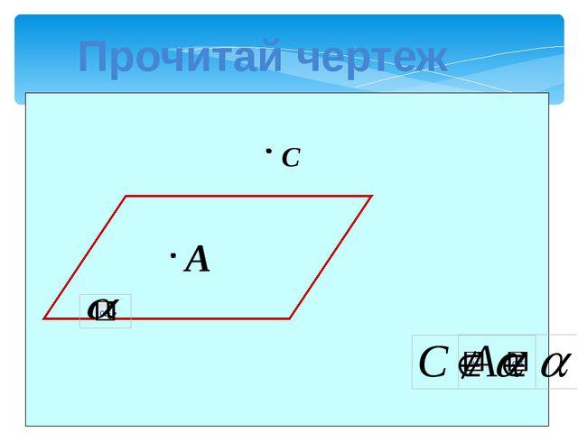 Прочитай чертеж A С