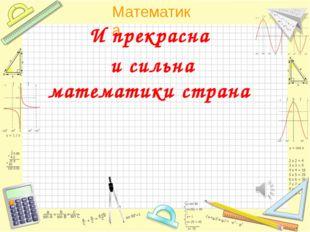 И прекрасна  и сильна математики страна