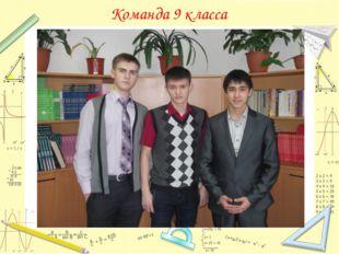 Команда 9 класса