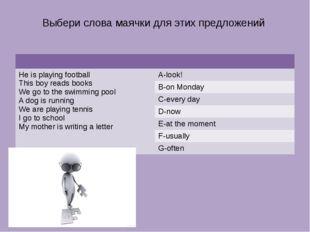 Выбери слова маячки для этих предложений He is playing football Thisboy reads