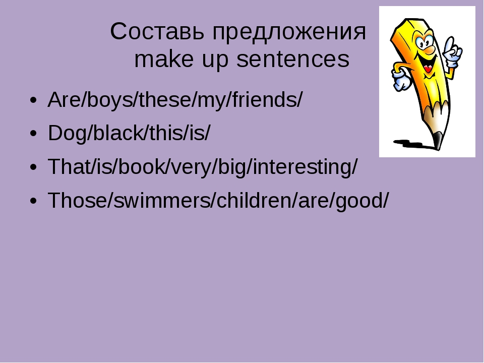 Составь предложения make up sentences Are/boys/these/my/friends/ Dog/black/th...