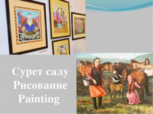 Cурет салу Рисование Painting