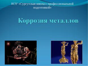КОУ «Сургутская школа с профессиональной подготовкой»