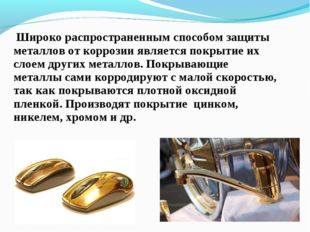 Широко распространенным способом защиты металлов от коррозии является покрыт