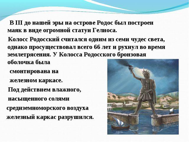 В III до нашей эры на острове Родос был построен маяк в виде огромной статуи...