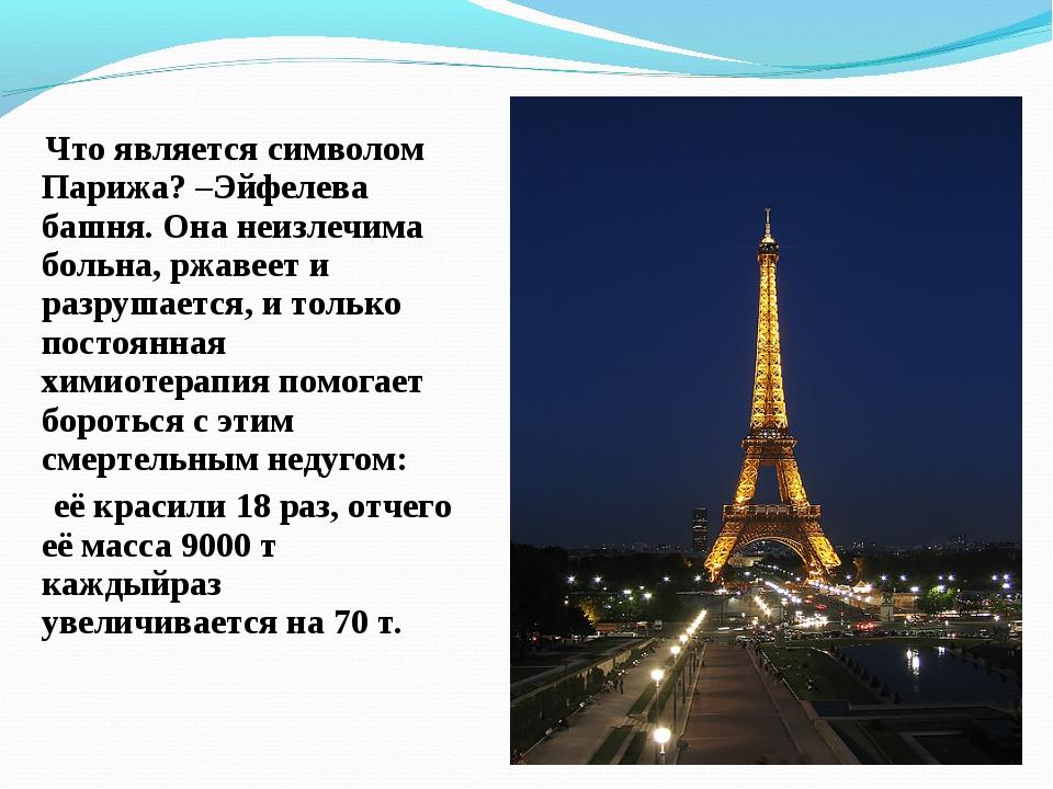 Что является символом Парижа? –Эйфелева башня. Она неизлечима больна, ржавее...
