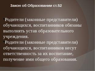 Закон об Образовании ст.52 Родители (законные представители) обучающихся, вос