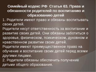 Семейный кодекс РФ Статья 63. Права и обязанности родителей по воспитанию и